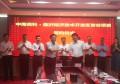 中南高科·临沂智谷产业园项目签约 山东临沂标准厂房出售招商