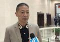56秒|委员王宗岭建议创新新型产业用地机制 提高土地利用集约化程度