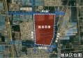 规划调整!河东工业园这两个地块改为居住用地!